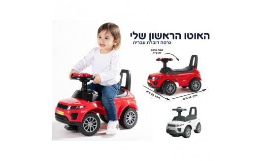 האוטו הראשון שלי אדום