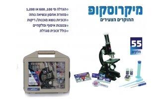 מיקרוסקופ חדשני מזוודה